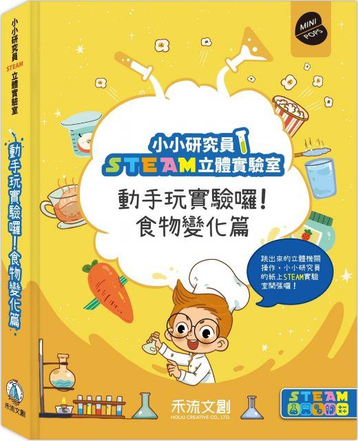 小小研究員STEAM立體實驗室:動手玩實驗囉!食物變化篇(精裝)
