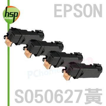【HSP】EPSON S050627 黃色 相容 碳粉匣