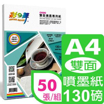 彩之舞 130g A4雙面噴墨專用紙