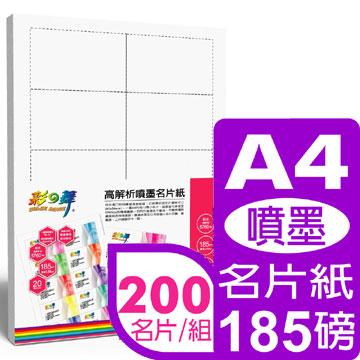 彩之舞 185g A4高解析噴墨名片紙