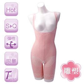 連體束身內衣【粉色】