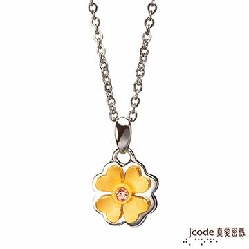 J'code真愛密碼 幸福四葉草黃金+純銀墜子
