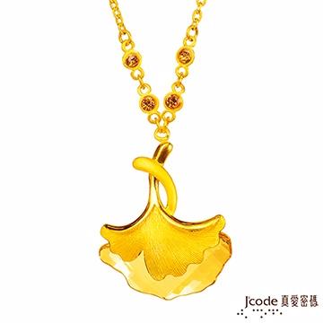 J'code真愛密碼 晶亮銀杏純金項鍊