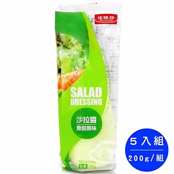 佳味珍 香甜原味沙拉醬200g(5入組)