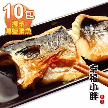 【幸福小胖】挪威薄鹽鯖魚 10包 (190g/包)
