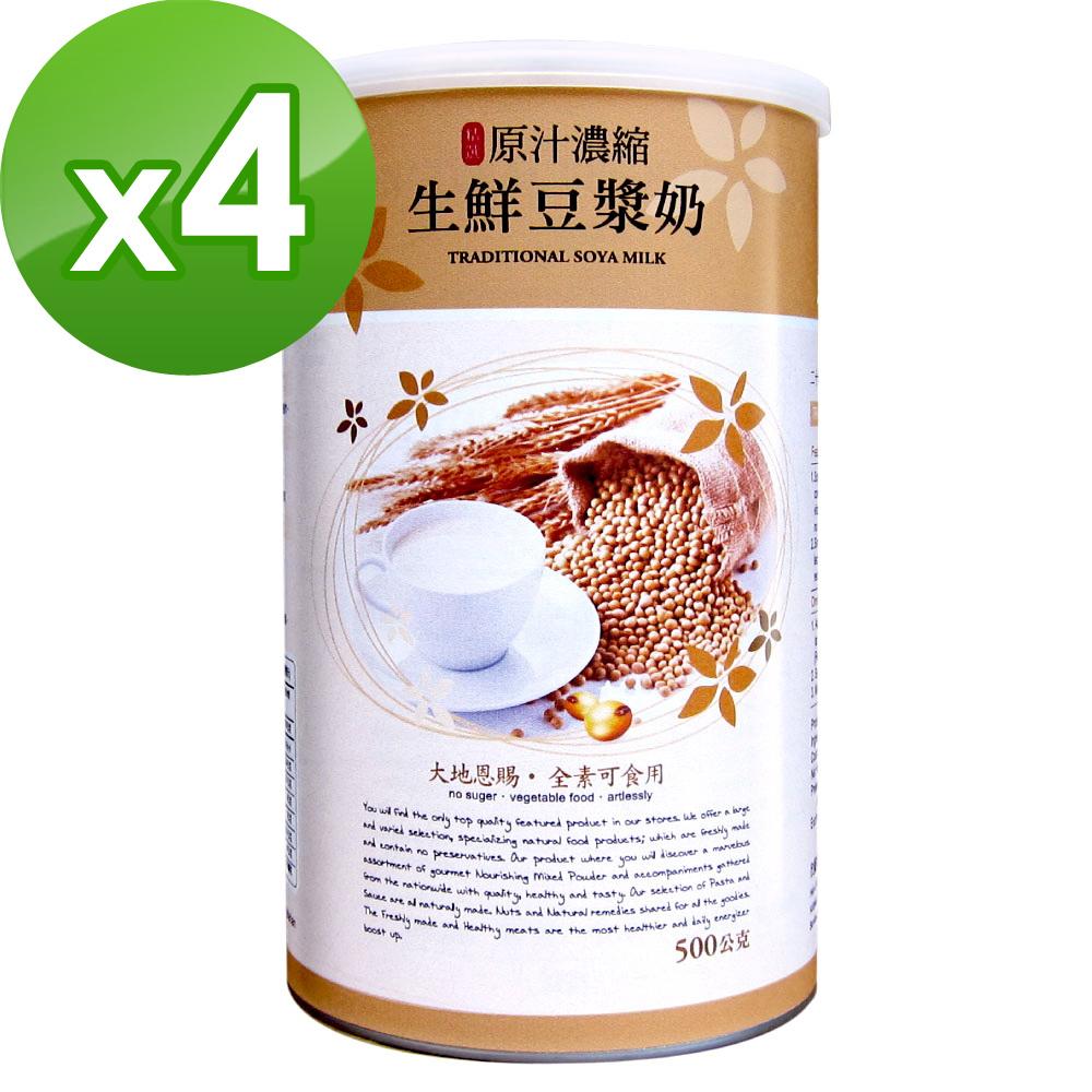 【台灣綠源寶】原汁濃縮生鮮豆漿奶x4件組
