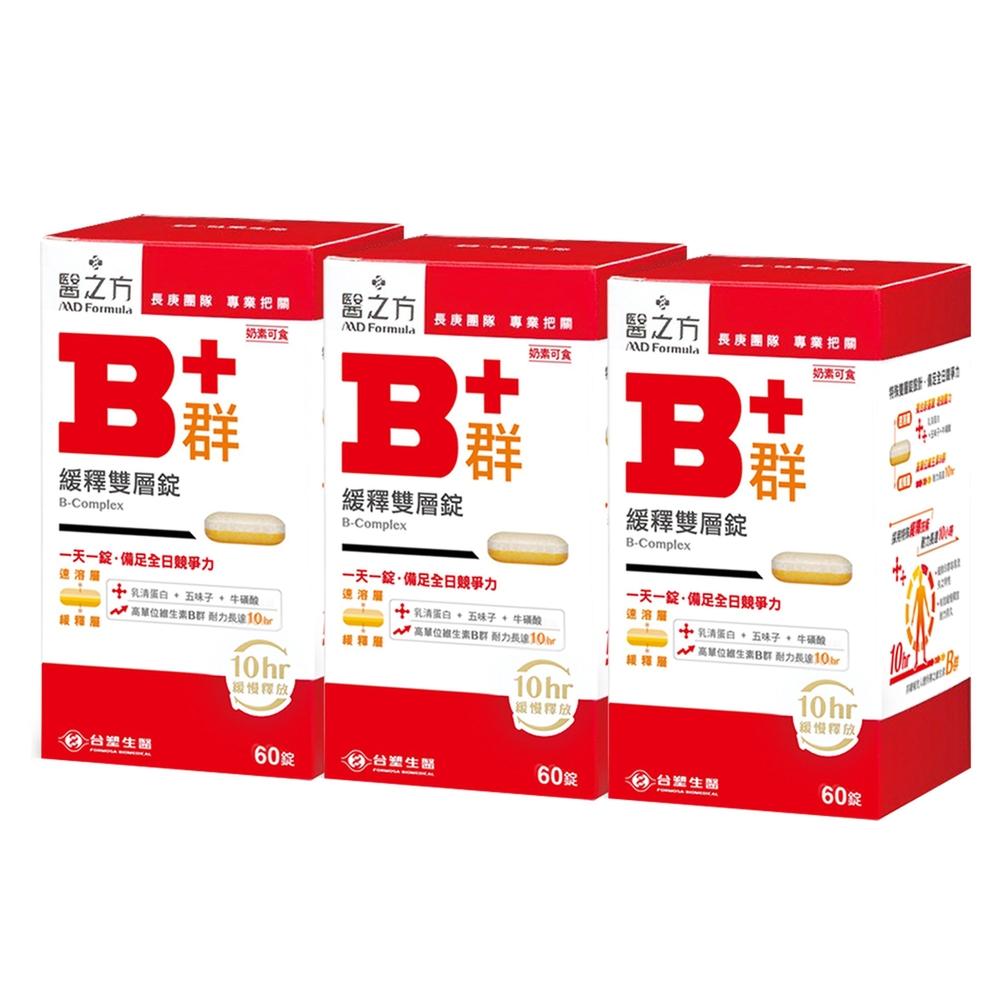 【台塑生醫】緩釋B群雙層錠(3瓶/組)