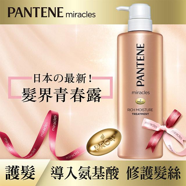潘婷 miracles奇蹟系列-煥活根源護髮精華素500g