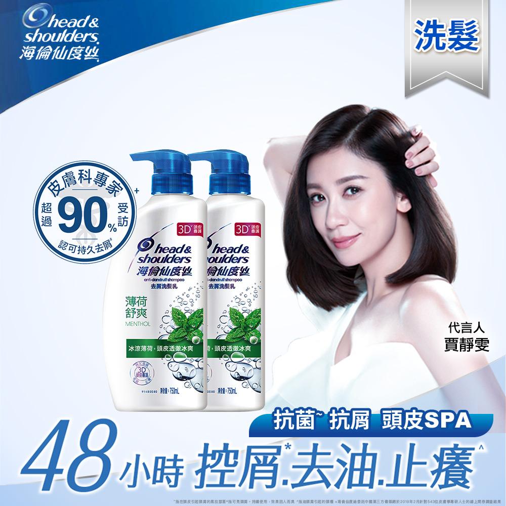 《海倫仙度絲》薄荷舒爽洗髮乳(750ml)X2