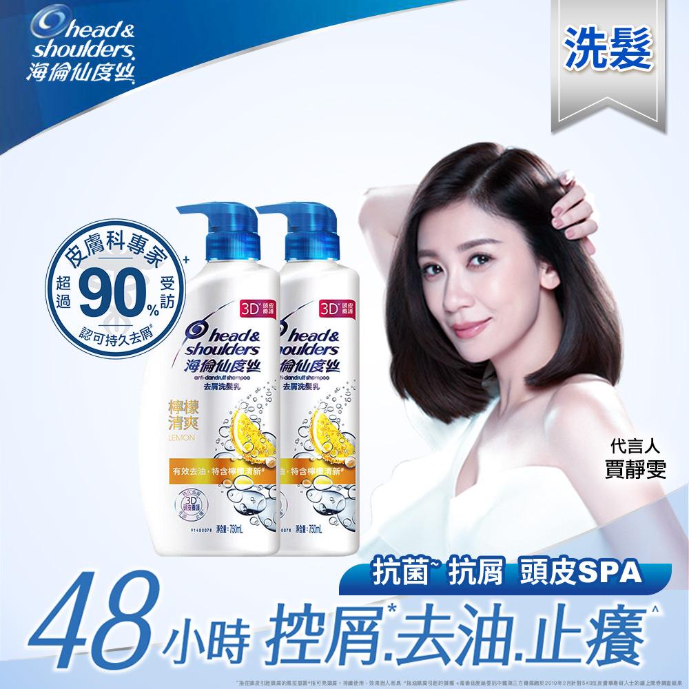 《海倫仙度絲》檸檬草洗髮乳(750ml)X2