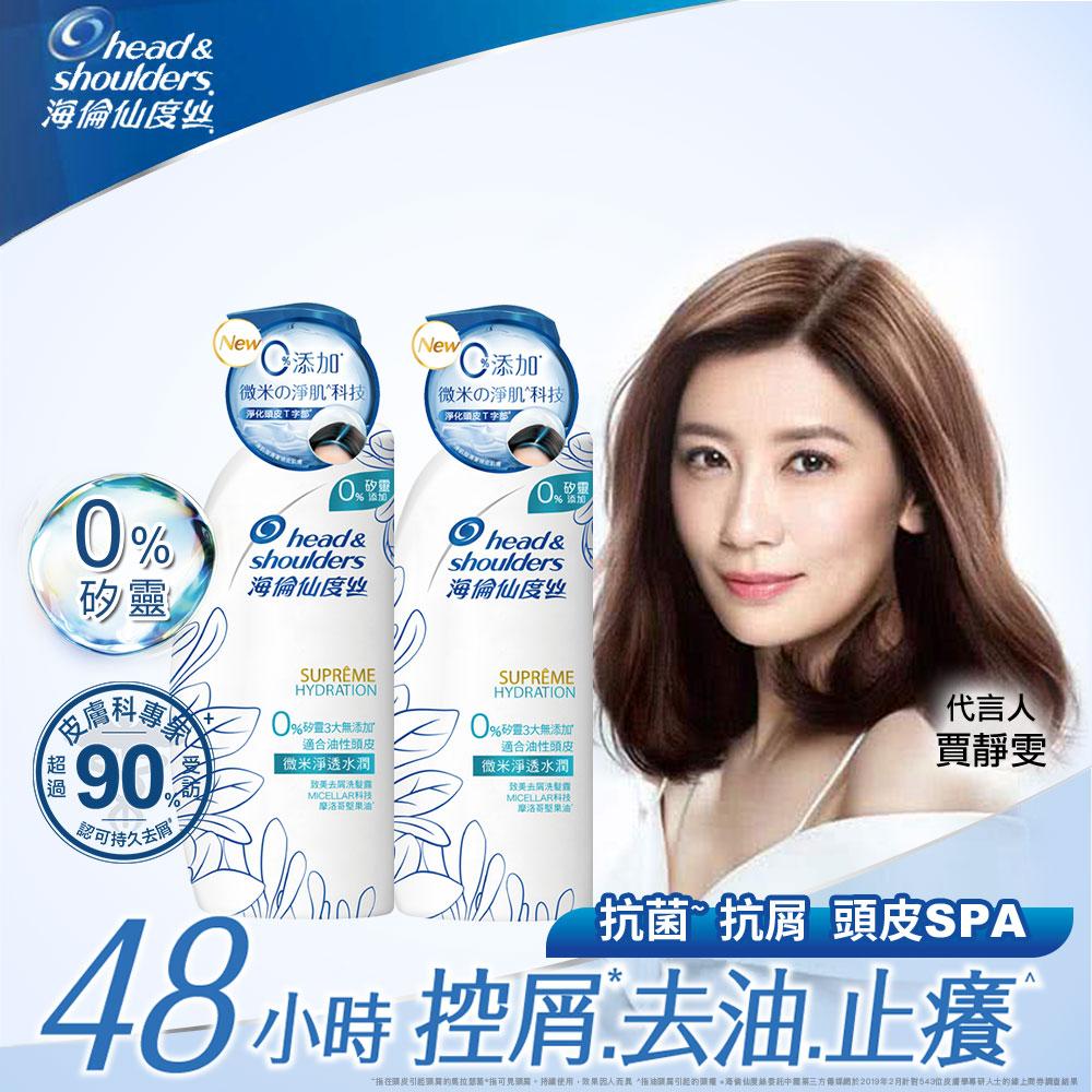 海倫仙度絲 微米淨透水潤0%矽靈洗髮乳500ml X2