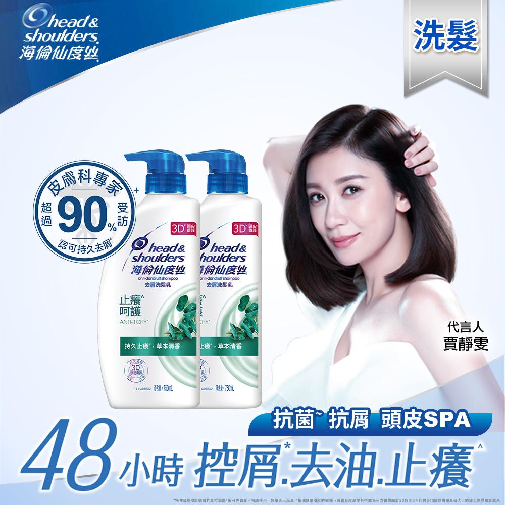 海倫仙度絲-止癢呵護去屑洗髮乳(750ml) X2