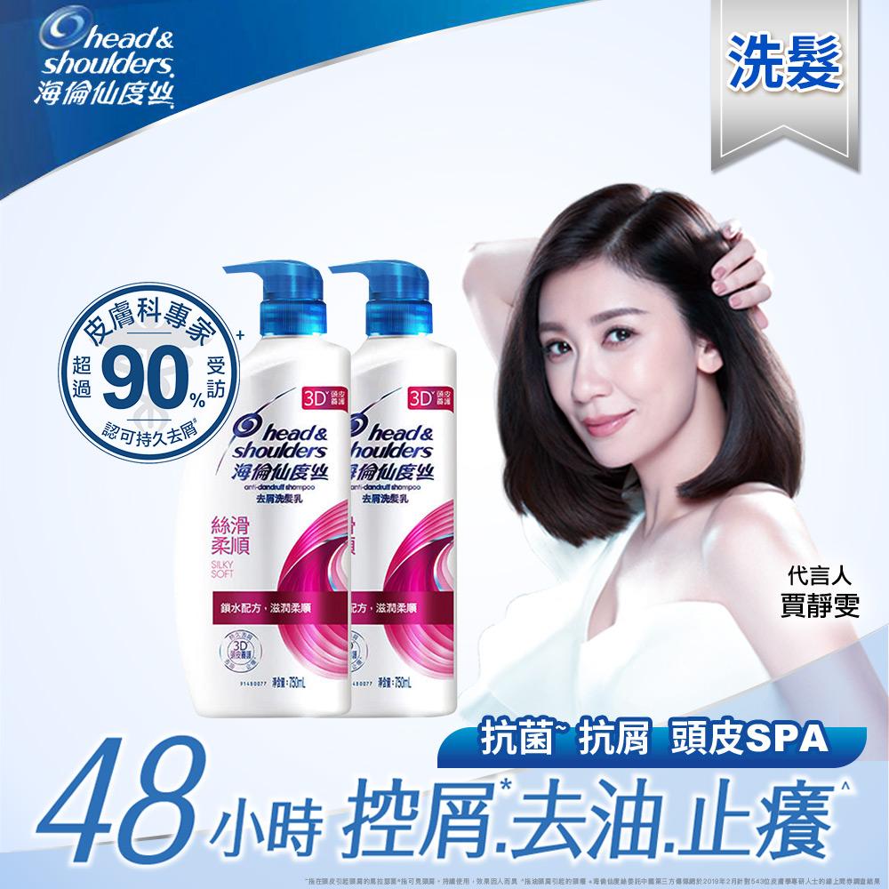《海倫仙度絲》絲滑柔順洗髮乳(750ml) X2