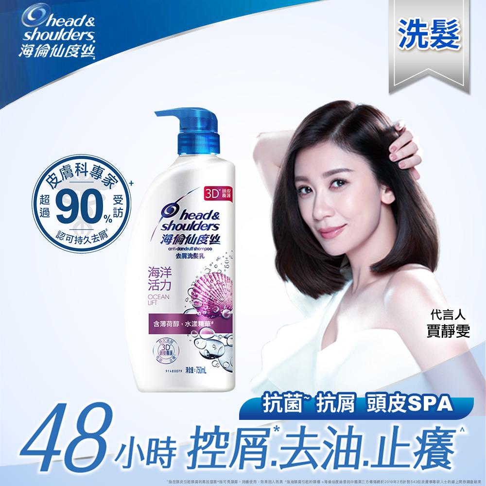 《海倫仙度絲》海洋活力洗髮乳(750ml)