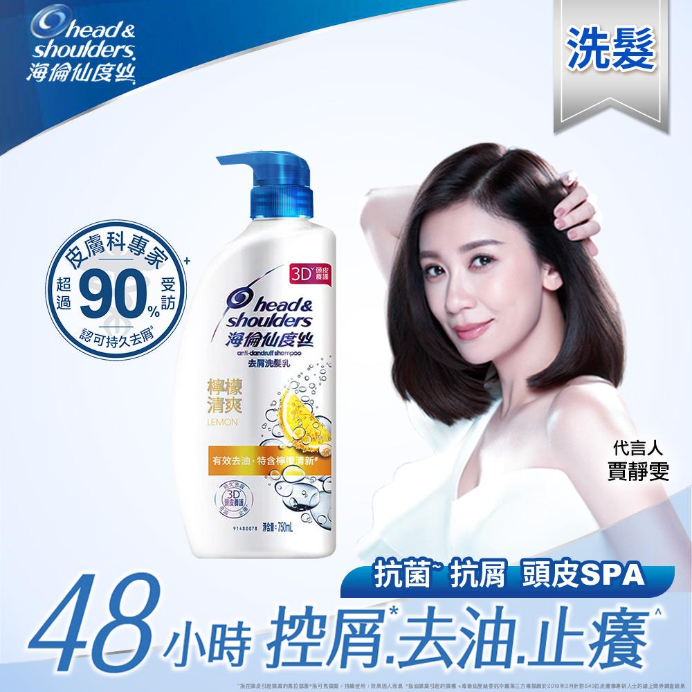 《海倫仙度絲》檸檬草洗髮乳(750ml)
