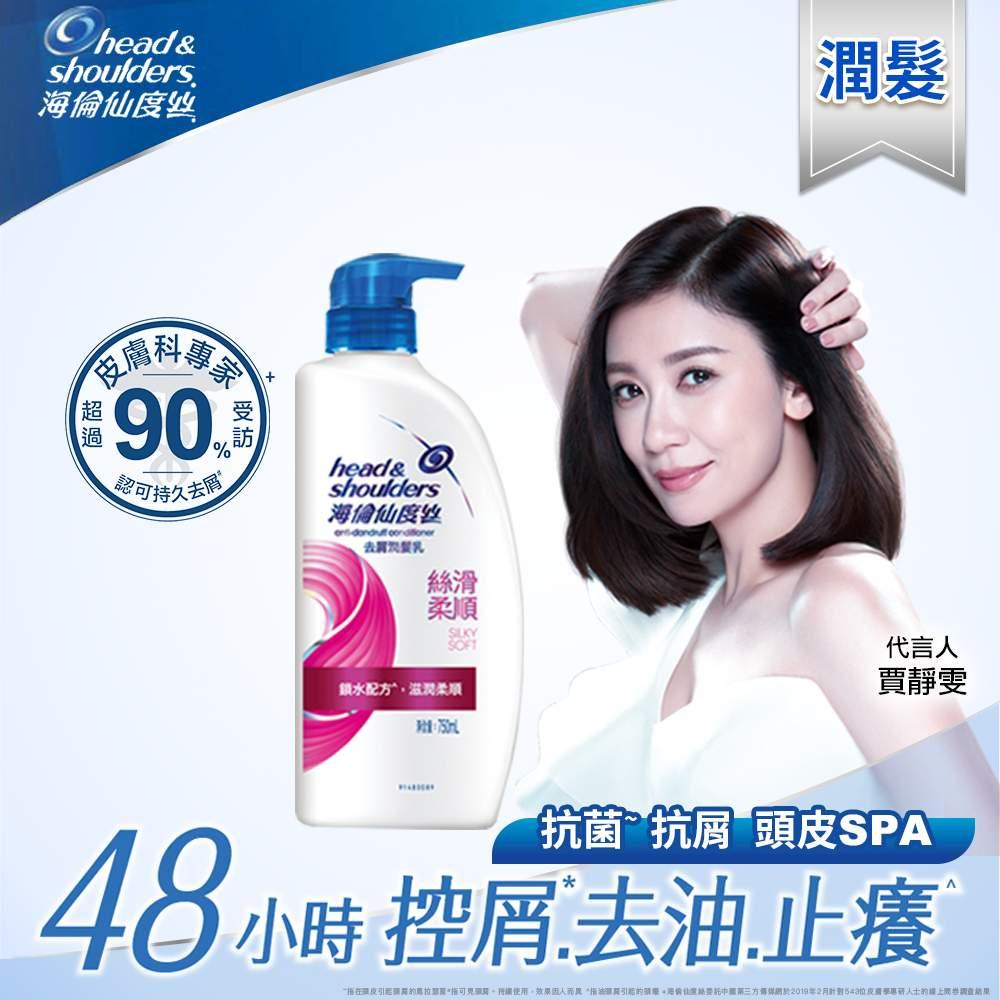 《海倫仙度絲》絲滑柔順潤髮乳(750ml)