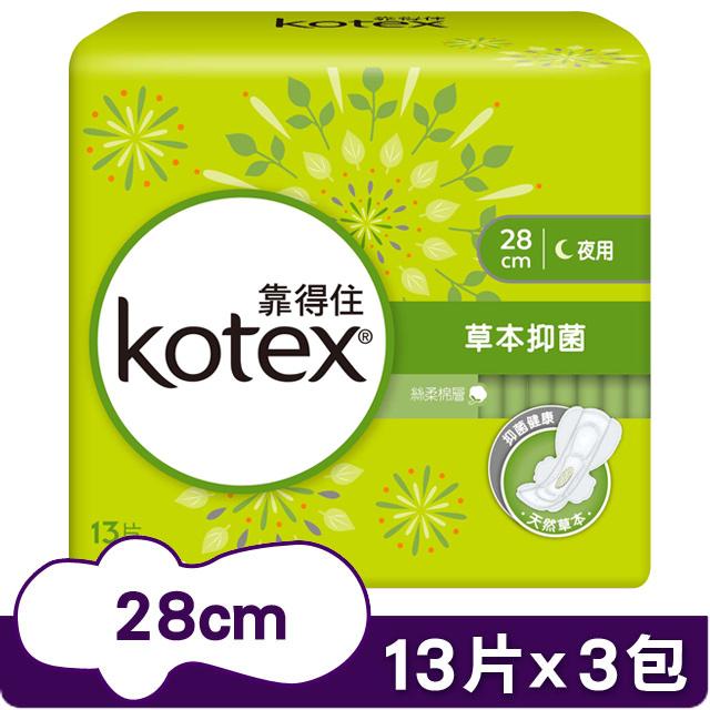 靠得住 草本抑 菌衛生棉 夜用超薄28cm (13片X3包/組)