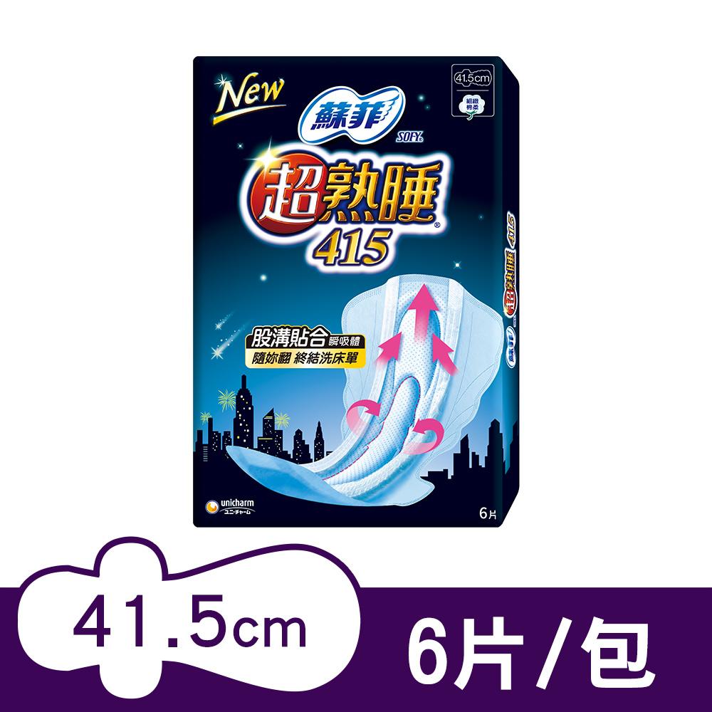 蘇菲 超熟睡細緻棉柔(41.5cm)6片/包