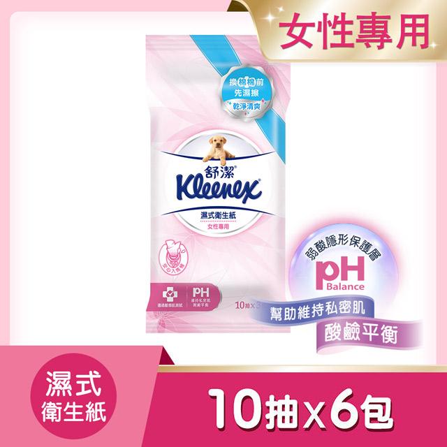 舒潔 女性專用濕式衛生紙(10抽x3包x2組)
