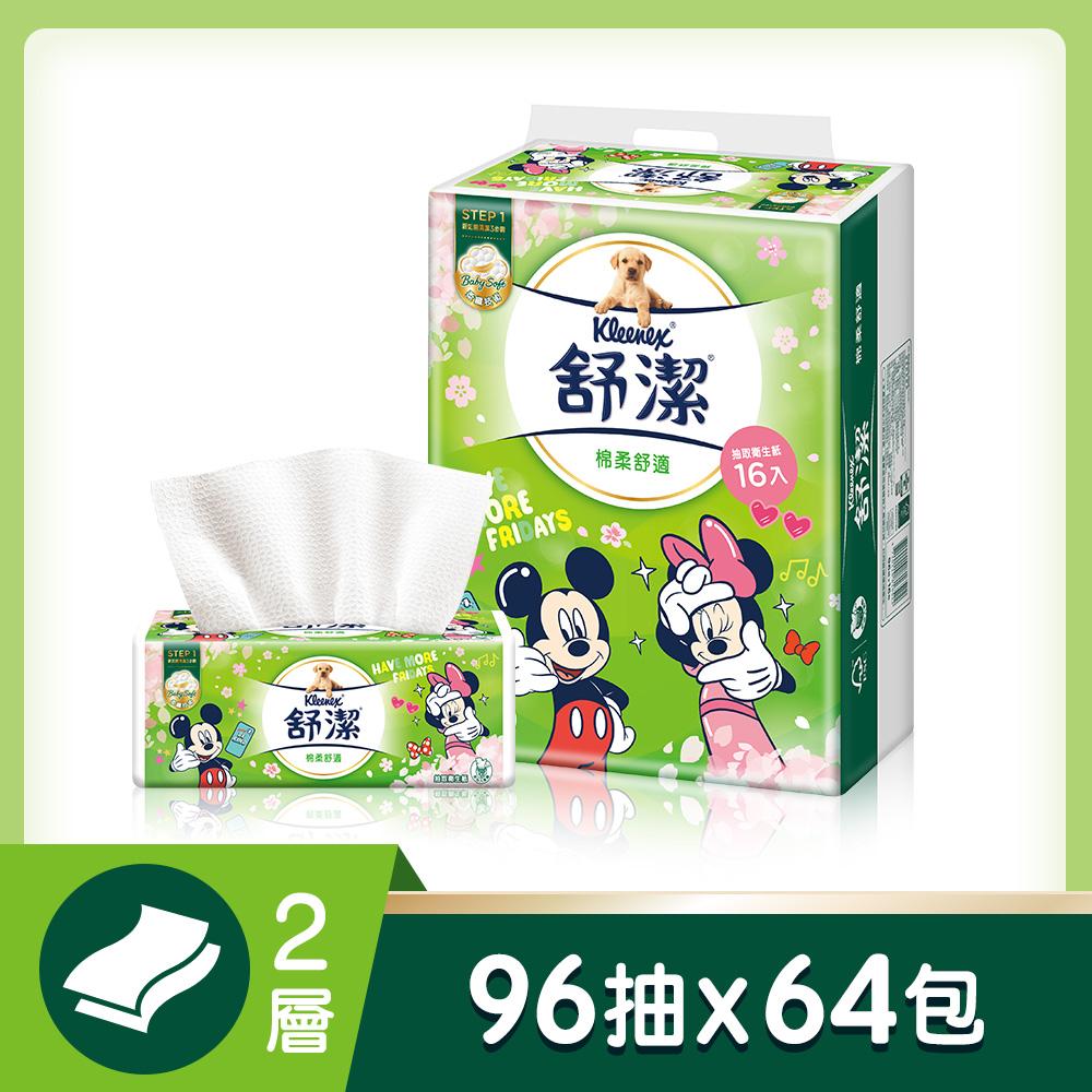 滿$1299送10%P幣 舒潔 棉柔舒適迪士尼抽取衛生紙(96抽x16包x4串/箱)