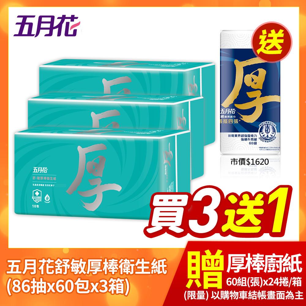 ◤買就送厚棒廚紙1箱◢ 五月花 舒敏厚棒抽取式衛生紙(86抽x10包x6袋x3箱)