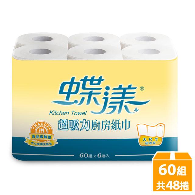 蝶漾 超吸力捲筒廚房紙巾(60組x6捲x8串/箱)