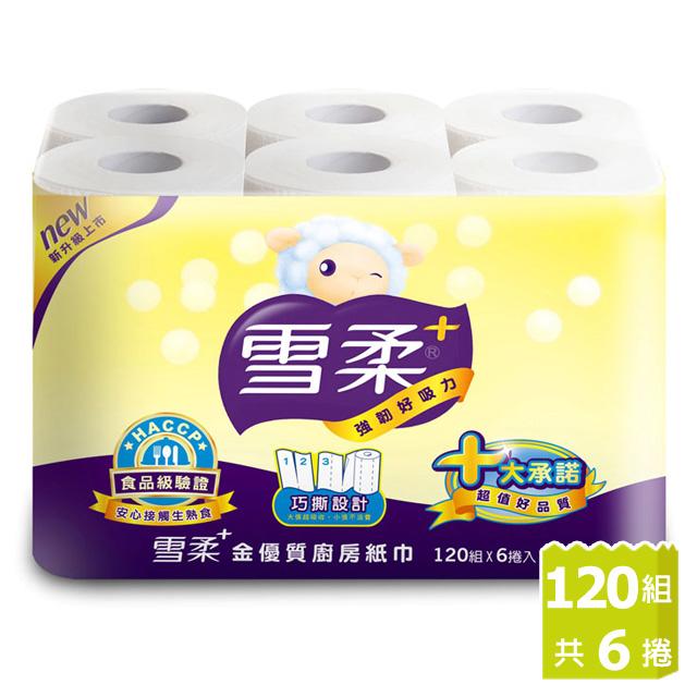 《雪柔》廚房紙巾-120組x6捲