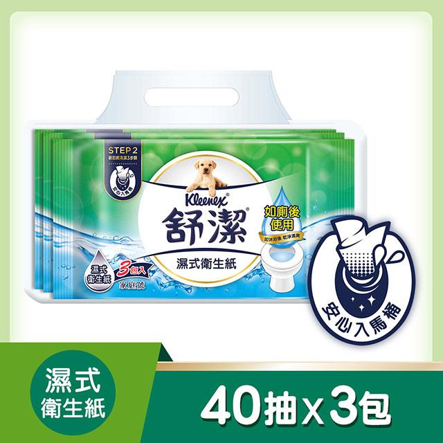 舒潔 濕式衛生紙 (40片x3包)