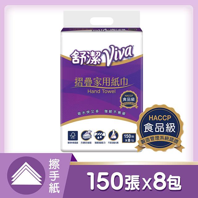 舒潔 VIVA摺疊紙巾(150張x 8包/串)