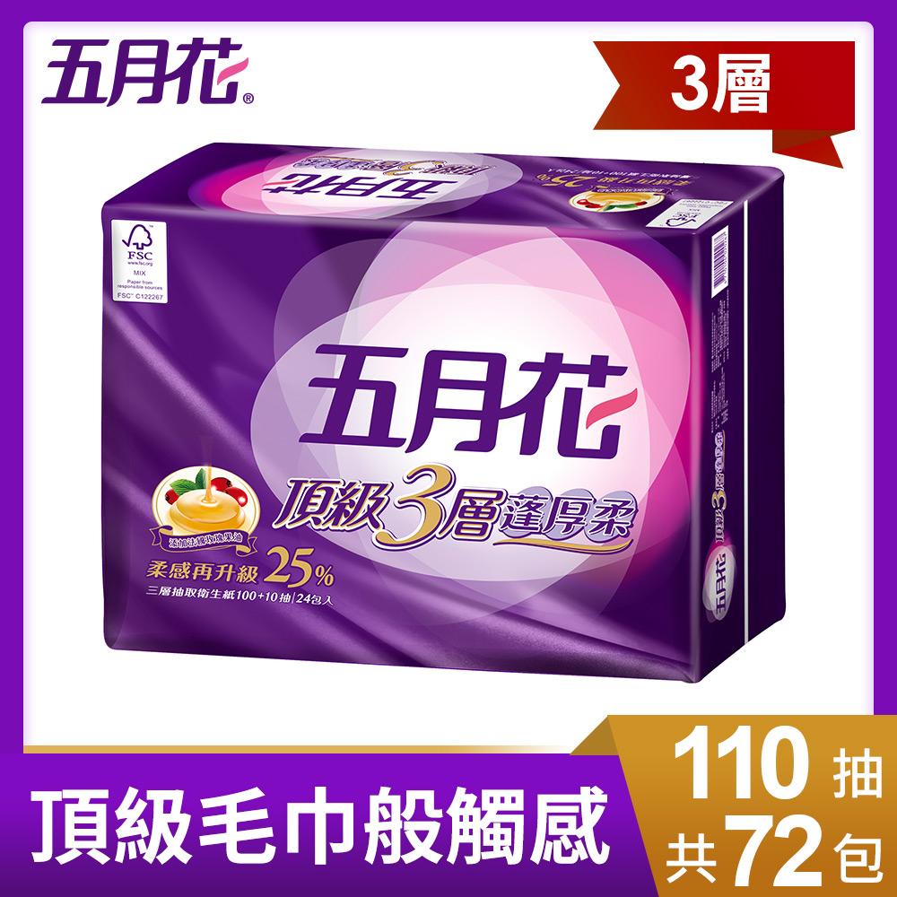 9/22限定下殺 五月花 頂級蓬厚柔三層抽取衛生紙(110抽x24包x3袋/箱)-玫瑰果油