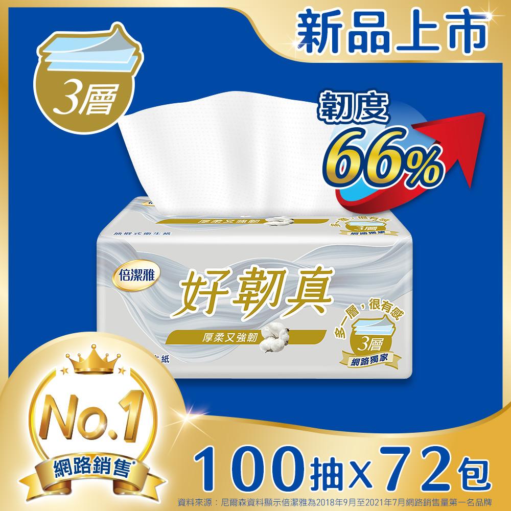 倍潔雅好韌真3層抽取式衛生紙PEFC(100抽12包6袋)