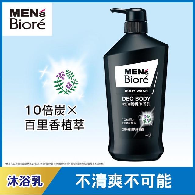 MENs Biore 控油體香沐浴乳 750ml