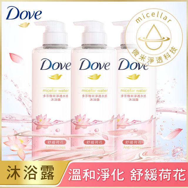 Dove 多芬微米淨透水感沐浴露 舒緩荷花 (溫和淨化) 500G(3入組)