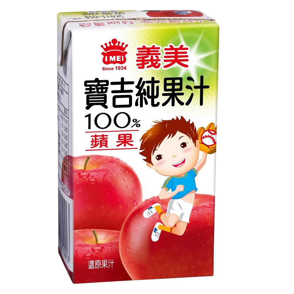 義美 小寶吉蘋果純汁 125ml(24入/箱)