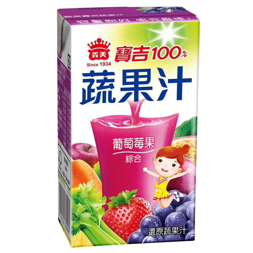 義美 寶吉蔬果汁-葡萄莓果125ml(24入)