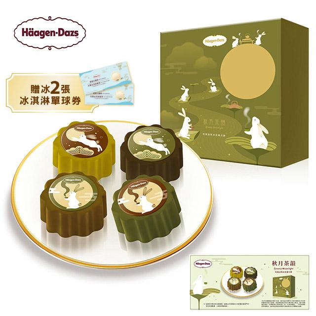 Haagen-Dazs 冰淇淋月餅禮盒
