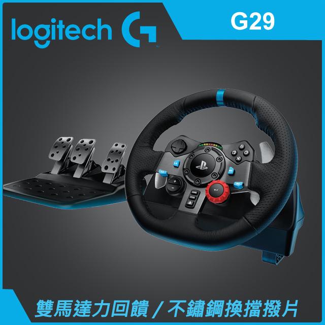 Logitech G29 RACING WHEEL 賽車方向盤