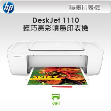 HP輕巧亮彩噴墨印表機