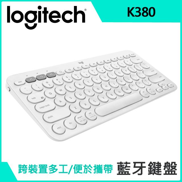 羅技  K380跨平台藍牙鍵盤 - 珍珠白