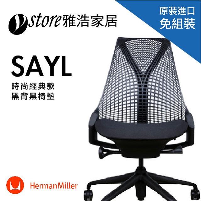 [情報] Herman Miller SAYL 人體工學電腦椅$9999 - pchome24