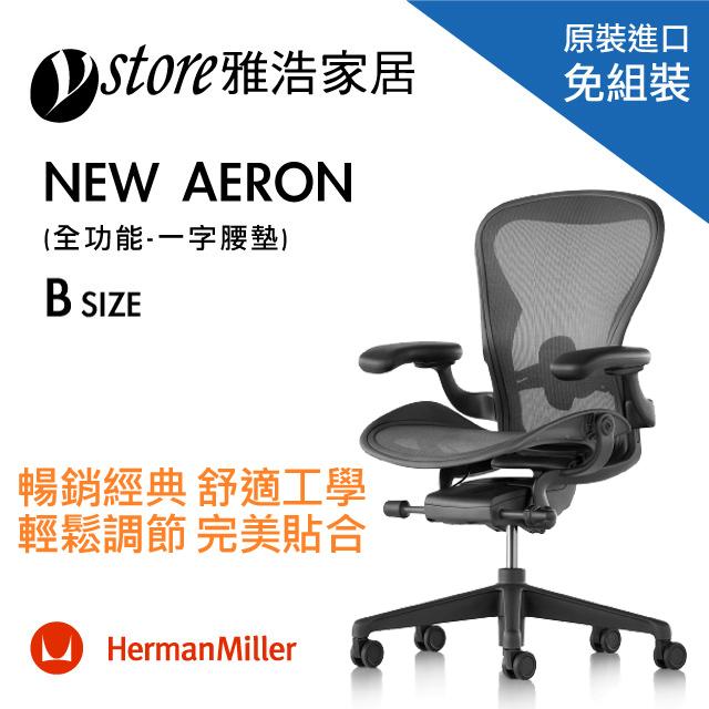 Herman Miller Aeron 2.0人體工學椅 經典再進化(全功能)-一字腰墊- B SIZE