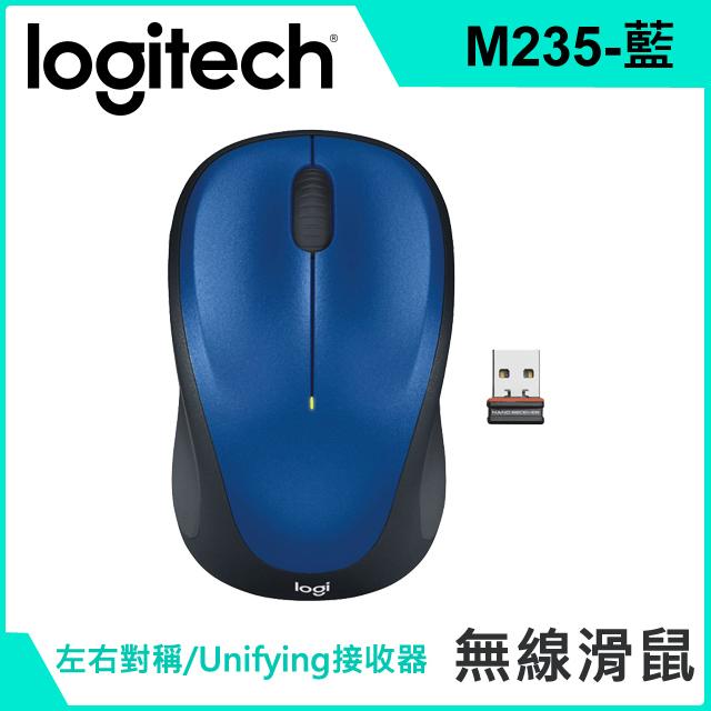 羅技 M235 無線滑鼠(藍)