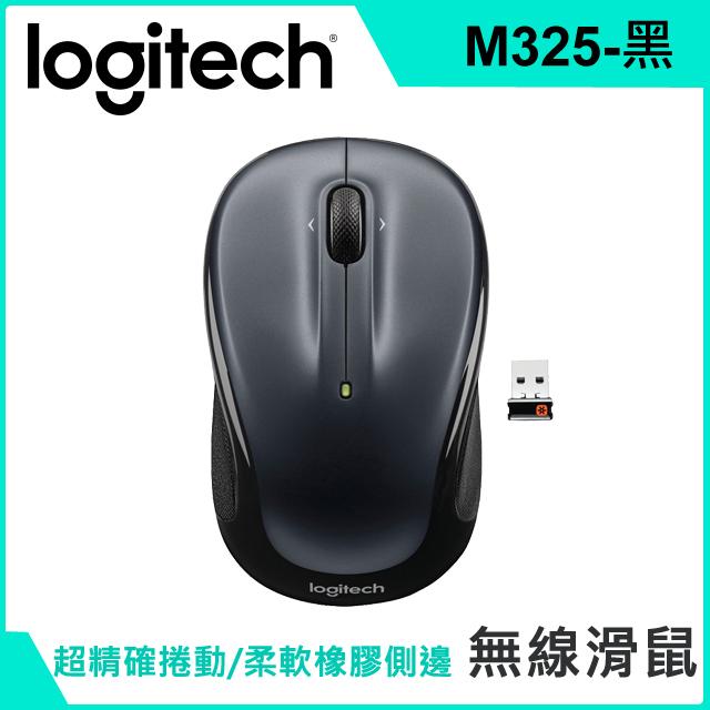 羅技 M325 無線滑鼠(黑)