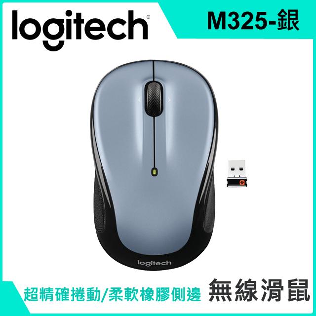羅技 M325 無線滑鼠(銀)