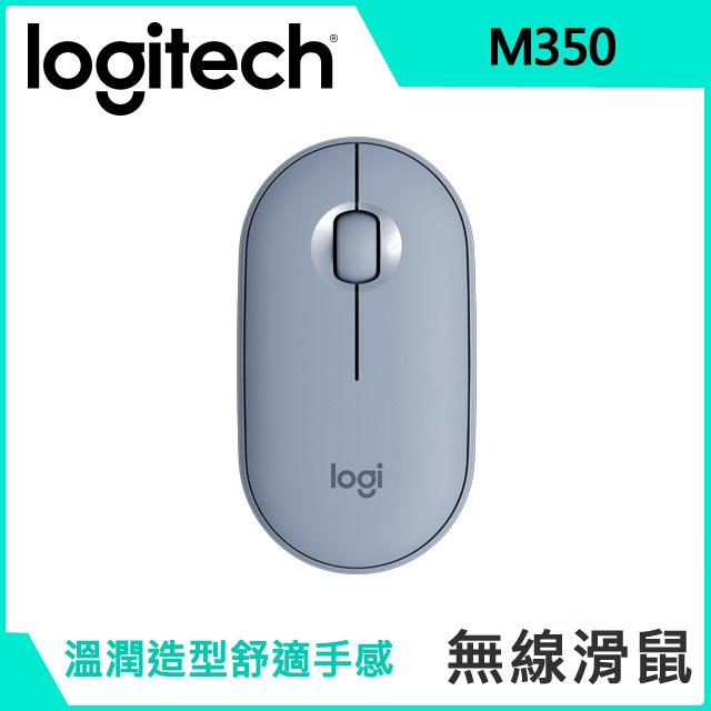 羅技 M350 鵝卵石無線滑鼠-天空藍