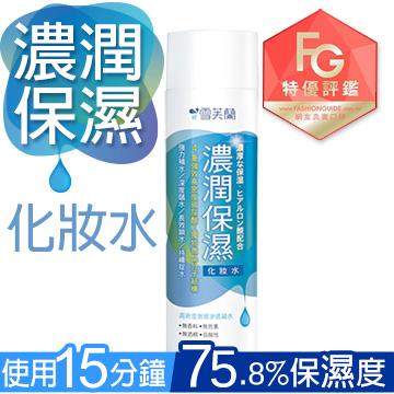 【雪芙蘭】濃潤保濕化妝水200ml
