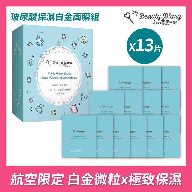 【我的美麗日記】玻尿酸保濕白金面膜(23mlx13片)