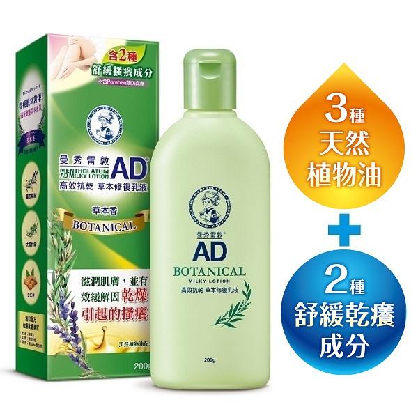 曼秀雷敦 AD高效抗乾草本修護乳液 200g