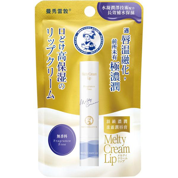 曼秀雷敦 頂級濃潤柔霜潤唇膏 無香料 3.3g