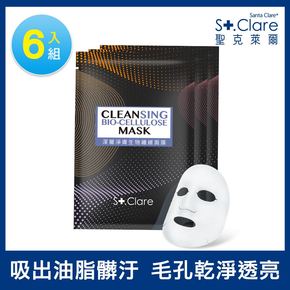 St.Clare 聖克萊爾 深層淨膚生物纖維面膜6入組(13ml*3片/盒)